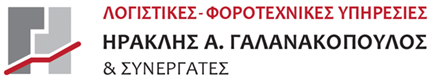 ΦΟΡΟΤΕΧΝΙΚΟΣ